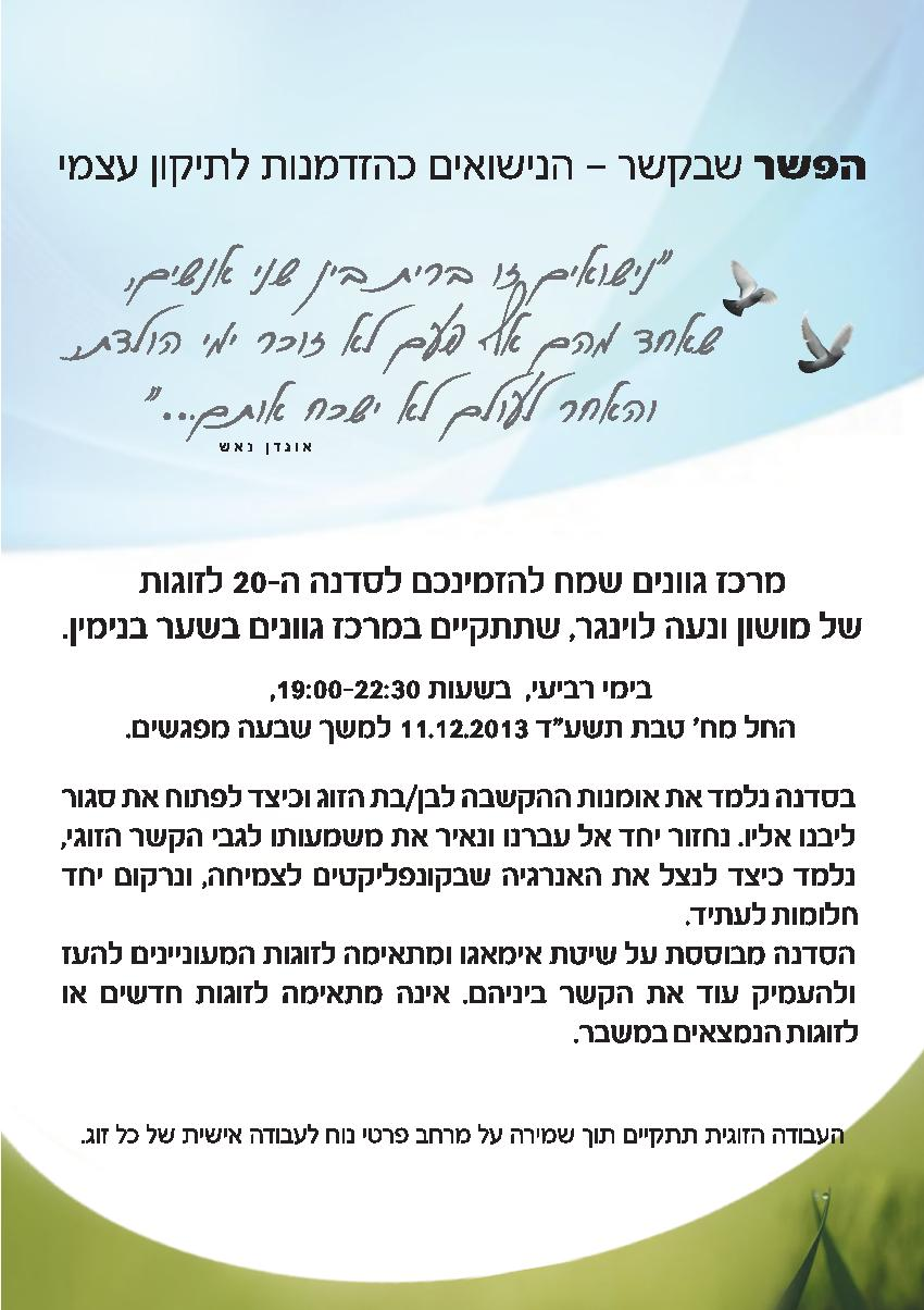 Flaer_Moshe (1)-page-001